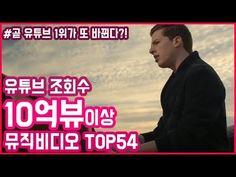 유튜브 조회수 10억뷰이상 뮤직비디오 TOP 54(17.7.30일 기준) - A billion over view M/V Top 54 - Music, Youtube, Movie Posters, Film Poster, Popcorn Posters, Muziek, Film Posters, Music Activities, Youtubers