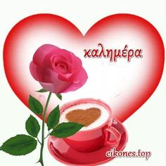 Greek Language, True Words, Good Morning, Rose, Mornings, Women's Fashion, Google, Image, Pictures