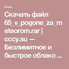 Скачать файл 65_v_pogone_za_meteorom.rar | cccy.su — Безлимитное и быстрое облако файлов