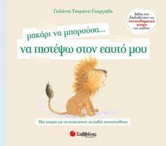 Primary School, Self Esteem, Life Skills, Kindergarten, Crafts For Kids, Activities, Education, Baby Books, Bookmarks