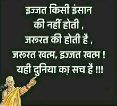 Hindi Quotes Images, Hindi Quotes On Life, Inspirational Quotes Pictures, Good Morning Messages, Morning Images, Tiger Quotes, Dosti Quotes, Romantic Quotes For Her, Chanakya Quotes