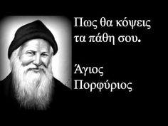 || Άγιος Πορφύριος ο Καυσοκαλυβίτης || Πως θα κόψεις τα πάθη σου - YouTube Orthodox Christianity, Christian Faith, Holidays And Events, Self, Quotes, Quotations, Qoutes, Quote, Sayings