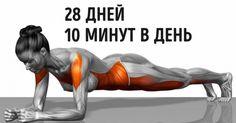 7упражнений, которые преобразят ваше тело всего за4недели