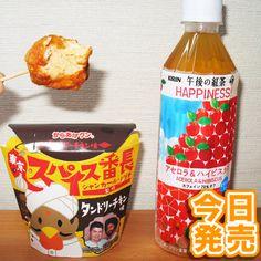 【週刊少年グルメ】今日8月5日(火)は夕食に、今日ローソンで発売された、 東京都目黒区のインド料理店「ルソイ」の人気メニューを再現した 『からあげクン タンドリーチキン味』と、 こちらも今日発売の 『キリン 午後の紅茶 HAPPINESS! アセロラ&ハイビスカス』を食してみました! 『からあげクン タンドリーチキン味』はスパイシーな辛味もあって美味しかったです! 『午後の紅茶 アセロラ&ハイビスカス』は、アセロラが控えめで飲みやすく、こちらも美味しかったです•.̫ •! #午後の紅茶 #からあげクン #からあげクンタンドリーチキン味 #唐揚げ #午後の紅茶新作 #からあげクン新作 #タンドリーチキン #japan #food #gourmet #グルメ #スイーツ #スイーツ部 #デザート #dessert #新製品 #新商品 #今日発売 #今週発売 #今月発売 #美味しい #おいしい #delicious #オススメ #おすすめ