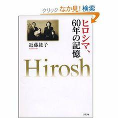 ヒロシマ、60年の記憶