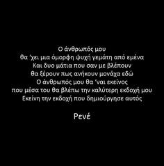 greek quotes, Ελληνικά, ερωτας, ποίηση, ρενε στυλιαρα Favorite Quotes, Best Quotes, Love Quotes, Funny Quotes, Inspirational Quotes, Teaching Humor, Cute Relationship Quotes, Greek Words, Quotes By Famous People