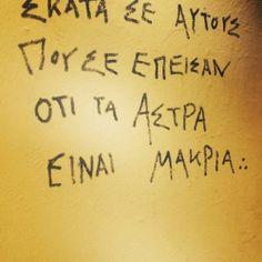 σκατα τ΄ακους? Poem Quotes, Poems, Life Quotes, Mind Games, Greek Quotes, True Stories, Life Lessons, Quotations, Texts
