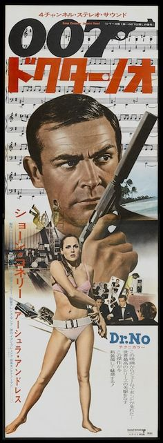 JAMES BOND - DR. NO - Japanese STB Tatekan (2 panel) movie poster (R1972)