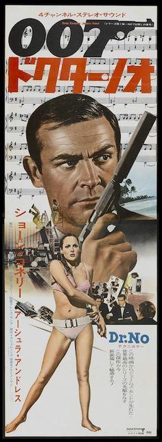 JAMES BOND - DR. NO - Japanese STB Tatekan (2 panel) movie poster (R1972)