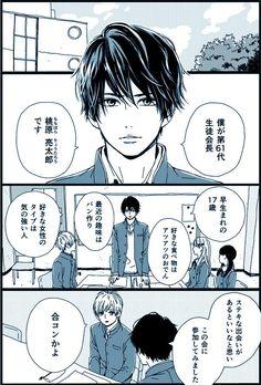 by Ichigo Takano Manga Anime Girl, Manga Art, Takano Ichigo, Poses, Illustration Art, Illustrations, Animation, Cartoon, Humor