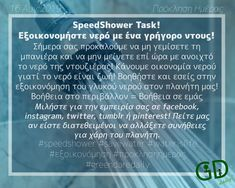 #speedshower #savewater #waterislife #εξοικονόμηση #νερο #προκλησηημερας #greendaredaily #blog #εξοικονομησηνερου #shower #bath #ντους #μπανιο