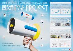 広告電通賞 Japan Advertising, Advertising Awards, Advertising Design, Presentation Deck, Typo Design, Japanese Graphic Design, Concept Board, Typography Poster, Magazine Design