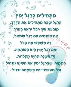 Life Lesson Quotes, Life Lessons, Childhood Education, Kids Education, School Staff, Back To School, Hebrew Quotes, Hebrew School, Good Sentences