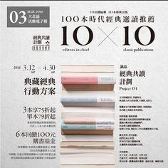 【誠品書店北區3月活動電子報】