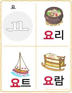 Imagen Korean Handwriting, Learn Korean Alphabet, Learn Hangul, Korean Lessons, Korean Language Learning, Korean Words, Idioms, Flashcard, Cards