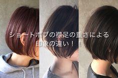 Koichi Kiriyama, a short lover of Omotesando … – Women's Style Cut My Hair, New Hair, Hair Cuts, Natural Hair Styles, Short Hair Styles, Bob Hairstyles, Hair Trends, Health And Beauty, Hair Makeup