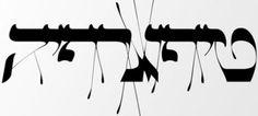 experimental type, hebrew