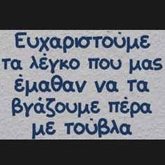 Mood Quotes, Life Quotes, Favorite Quotes, Best Quotes, Funny Greek Quotes, English Jokes, Funny Phrases, Clever Quotes, Stupid Funny Memes