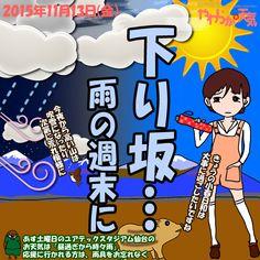きょう(13日)の天気は「小春日和→夜は次第に雨」。徐々に厚い雲に覆われますが、昼間は暖かな陽気に。夜は次第に雨が降り出し、乗鞍上高地では風が強まり、山頂は雪に。日中の最高気温はきのうより2度ほど高く、松本や安曇野で16度くらい。