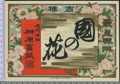 戦前 お酒のラベル? 國の花 榊原冨蔵_画像1 Label Design, Logo Design, Sake Bottle, Japanese Graphic Design, Typography Logo, Masking Tape, Chinese Style, Auction, Layout