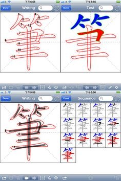 Writing - eStroke Animated Chinese Characters.  This is a very good app for children to practice Chinese character writing.