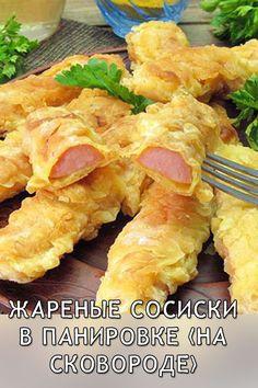 Russian Recipes, Diy Food, Recipies, Good Food, Food And Drink, Cooking Recipes, Tasty, Bread, Snacks