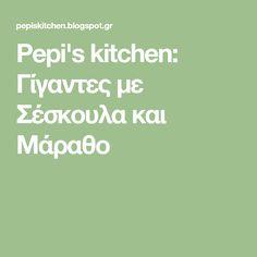 Pepi's kitchen: Γίγαντες με Σέσκουλα και Μάραθο
