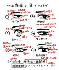 Anime Face Drawing, Drawing Face Expressions, Drawing Base, Manga Drawing Tutorials, Drawing Techniques, Drawing Tips, Art Tutorials, Art Drawings Sketches, Realistic Drawings