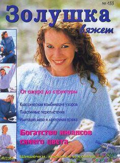 Золушка вяжет 133-2004-04. - Золушка Вяжет - Журналы по рукоделию - Страна…