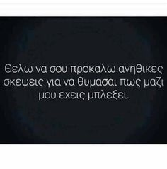 ;-) All You Need Is Love, How Are You Feeling, Greek Quotes, Say Something, Me Quotes, Haha, Wisdom, Facts, Messages