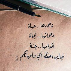 ربنا يخليكي ليا يا امي Mom And Dad Quotes, One Word Quotes, Mother Quotes, Daughter Quotes, Calligraphy Quotes Love, Arabic Love Quotes, Islamic Quotes, Islamic Calligraphy, Calligraphy Art