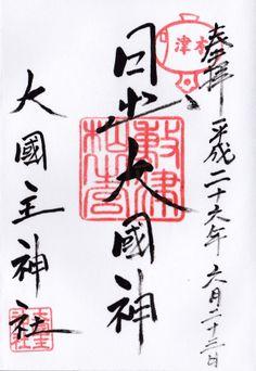 敷津松之宮大国主神社(大阪市浪速区)