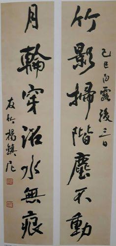 Chinese Symbols, Chinese Calligraphy, Japanese, Show, Places, Japanese Language, Lugares
