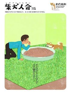 Tatsuro Kiuchi : No.009 A dog of poor caliber.