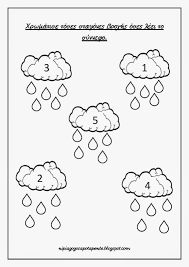 Fall Worksheets for Kindergarten. 20 Fall Worksheets for Kindergarten. Free Fall Worksheets for Kids Numbers Preschool, Fall Preschool, Preschool Learning, Preschool Weather, Learning Skills, Weather Activities, Math Numbers, Early Learning, Counting Worksheets For Kindergarten