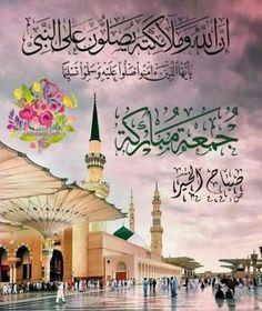 Islamic Phrases, Islamic Messages, Islamic Quotes, Image In Arabic, Juma Mubarak Images, Eid Mubarek, Jumma Mubarik, Jumma Mubarak Quotes, Assalamualaikum Image