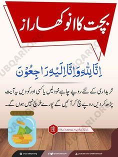 ayeshaniazi and u: solve problems Duaa Islam, Islam Hadith, Allah Islam, Islam Quran, Hadith Quotes, Muslim Quotes, Urdu Quotes, Allah Quotes, Islamic Phrases
