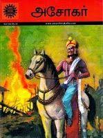 a2z Tamil Tricks and Notes - TNPSC Exam Notes: அசோகர் (கி.மு. 300-கி.மு.232) | history of ashoka ...