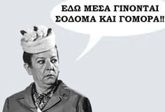 Greek Memes, Funny Greek Quotes, Funny Picture Quotes, Funny Pictures, Funny Quotes, Cinema Quotes, Movie Quotes, Kai, Actor Studio