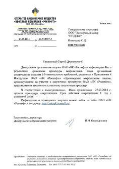 Аккредитация на участие в закупочных процедурах ОАО «НК«Роснефть».  http://www.indeks.ru/accreditations/