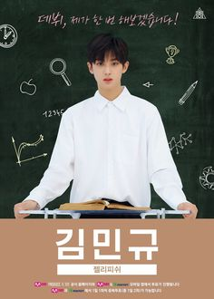 """""""Produce X Trainees Highlight Their Individuality In Creative Concept Posters Jellyfish Entertainment, Woollim Entertainment, Starship Entertainment, Produce Market, Produce 101, Good Raps, Kim Min Gyu, Dsp Media, Mingyu"""