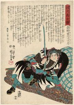 歌川国芳: No. 45, Sumino Jûheiji Tsugufusa, from the series Stories of the True Loyalty of the Faithful Samurai (Seichû gishi den) - ボストン美術館