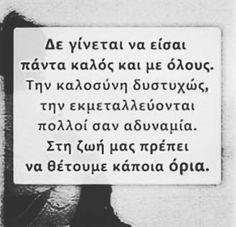 Greek Quotes, Picture Quotes, Truths, Sayings, Words, Memes, Pictures, Hair, Beauty