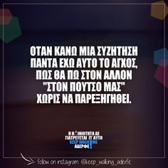 Magnify Image Funny Images With Quotes, Funny Greek Quotes, Greek Memes, Funny Photos, Funny Memes, Jokes, Hilarious, Just For Laughs, Laugh Out Loud
