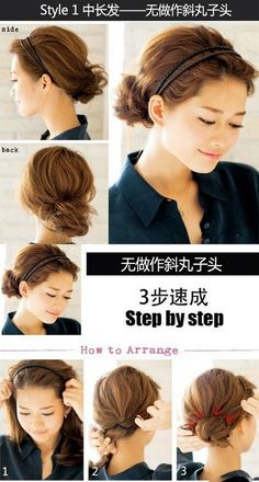 hair styles for long hair Braided Hairstyles, Cool Hairstyles, Japanese Hairstyles, Asian Hairstyles, Beautiful Hairstyles, Afro, Great Hair, Hair Day, Hair Hacks