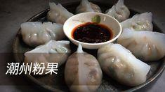 [大C廚房] 由新手變老手!潮州粉果全攻略 [HK, TW, CN, Eng Sub] - YouTube Chinese New Year Food, Eastern Cuisine, Dim Sum, Dumplings, Afternoon Tea, Cake Recipes, Chinese Desserts, Cooking Recipes, Pudding