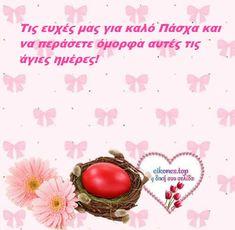 Ευχές Πάσχα... Λόγια και Εικόνες Τοπ.! - eikones top Place Cards, Place Card Holders