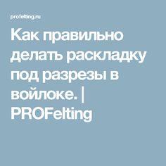 Как правильно делать раскладку под разрезы в войлоке. | PROFelting