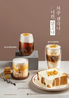 Korea's beloved snack becomes the newest trend in Cafes - Annyeong Oppa