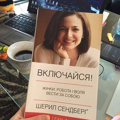 Шерил Сэндберг «Включайся»